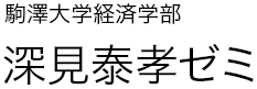 駒澤大学経済学部 深見泰孝ゼミ